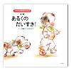 赤ちゃんの発達のふしぎ(全3巻)セット:あるくのだいすき!(1歳)