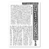 ひらめきスイッチ:百町森特典「相沢康夫の書きたい放題」の部分再録リーフレット