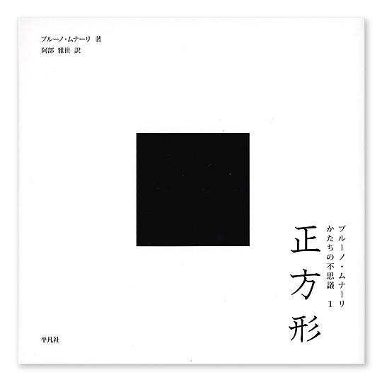 正方形:本・絵本:百町森