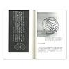 ファンタジア:右ページは、子どもが遊びの中で幾何学構造を理解してしまう例として、デュシマ・ジョイントが使われている。
