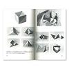 デザインとヴィジュアル・コミュニケーション[新装版]:立方体を等しいパーツに分割して連結
