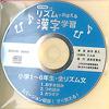 リズムでおぼえる漢字学習:CD付