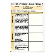 保育所の教育機能を知るワークブック〜遊び編〜