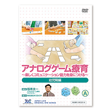 DVDアナログゲーム療育A幼児期編