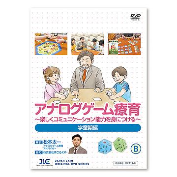 DVDアナログゲーム療育B学童期編
