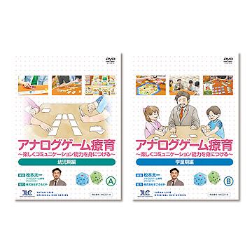 DVDアナログゲーム療育A+Bセット