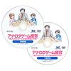 DVDアナログゲーム療育:B学童期編のDVD盤面(2枚組)