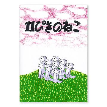 11ぴきのねこミニノート各種11ぴきのねこ
