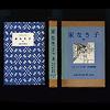 岩波少年文庫の装丁の歴史:写真01:第2期。箱は段ボール製で、タイトル部分は色紙が貼られている。