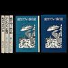 岩波少年文庫の装丁の歴史:写真02:第3期。箱がボール紙製になり、本の表紙と同じデザイン