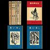 岩波少年文庫の装丁の歴史:写真05:第4期。ソフトカバー化。