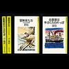 岩波少年文庫の装丁の歴史:写真06:第5期。カラーのカバーが付いた。表紙や背表紙の文字も丁寧にデザインされていて美しい。