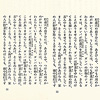 岩波少年文庫の装丁の歴史:写真08:現行仕様である第6期(右)と第5期(左)の比較。新しい方が読みやすい。