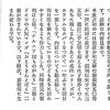岩波少年文庫の装丁の歴史:「図書」1985年9月号の「こぼればなし」