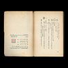 岩波少年文庫の装丁の歴史2(創刊時の4冊を観る):奥付には、昭和25年12月20日印刷、25日発行