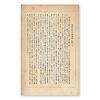 岩波少年文庫の装丁の歴史2(創刊時の4冊を観る):「岩波少年文庫発刊に際して」