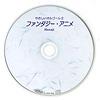 ファンタジー・アニメ:CD盤面