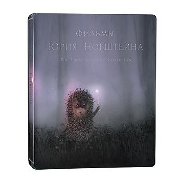 ユーリー・ノルシュテイン作品集《2K修復版》 Blu-ray & DVDDVD