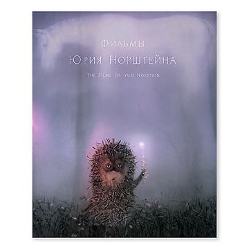 ユーリー・ノルシュテイン作品集《2K修復版》 Blu-ray & DVDBlue-ray