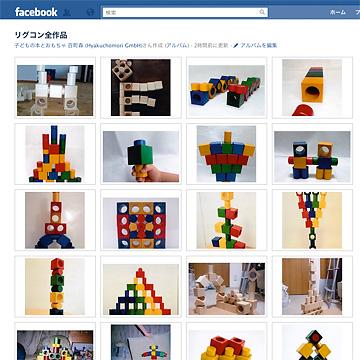 album_facebook.jpg