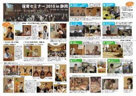 seminar20102.jpg