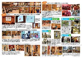 seminar2012.jpg