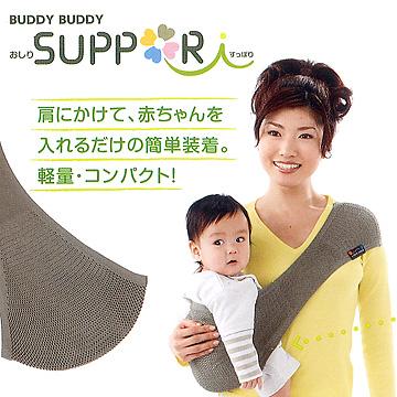 おしりSUPPORi3Lサイズ