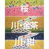 KH362/363 銀杏びな五段飾り:特製垂幕