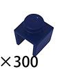 トムテクト 1000:クリップは4種類