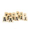 将棋駒 白椿彫:裏面の文字の色も黒