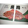 ととあわせ 日本津々浦々:左の魚偏側が読み札になっているので、 カルタ遊びの時には右側のツクリが場に並びます。 自然と魚偏漢字を覚えられる仕掛けです。