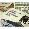 ととあわせ 日本津々浦々:それぞれの札に、魚の名前が隠れていますので、探してください。