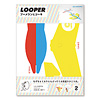 Looper ブーメランヒコーキ: