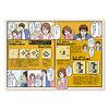 マスター囲碁:マンガで読みやすい