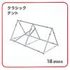STOCS ストックス:三角テント(18本)