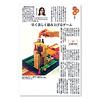 タロ:2016年06月27日(月)の読売新聞夕刊