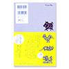 窓花 中国の切り紙: