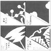 紋切り型 雪之巻:型紙(23種類の雪華文様が切れます)
