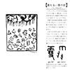 紋切り型 雪之巻:「雪の結晶」カード