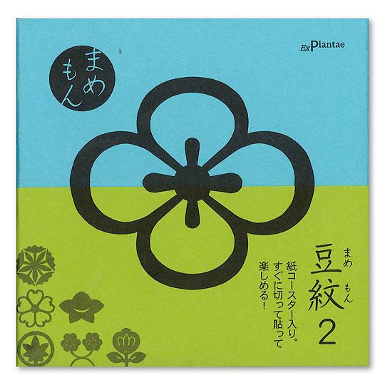 紋切り型 豆紋2:おもちゃ ... : 3歳絵本人気 : すべての講義