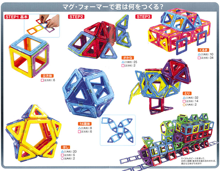 Magformers 03 770x600